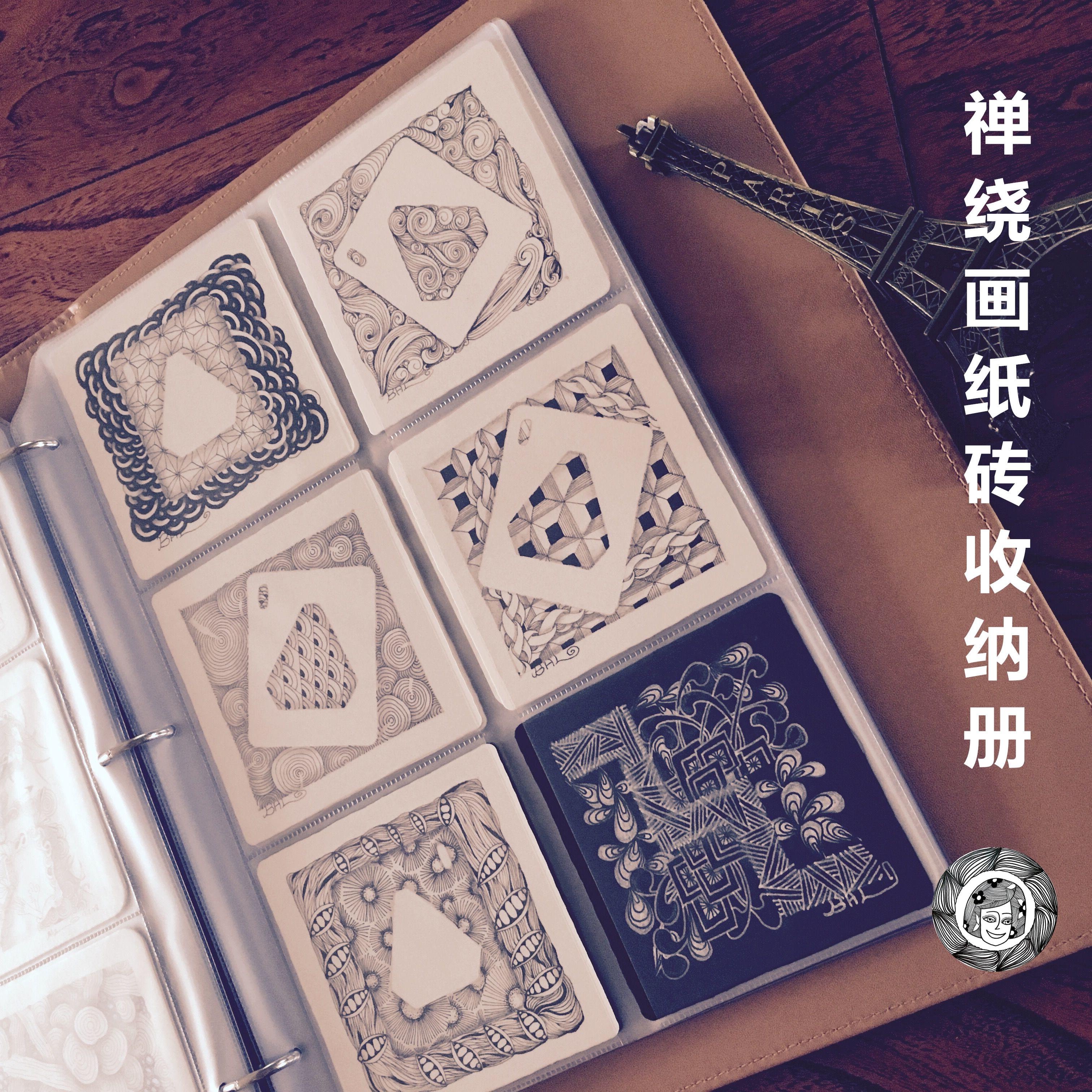 禅绕画纸砖卡片收纳册 禅绕画标准纸砖收藏收纳整理活页皮质相册