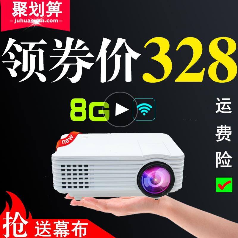 送幕布 魅乐士家用高清投影仪 安卓wifi家用无线投影仪机1080P