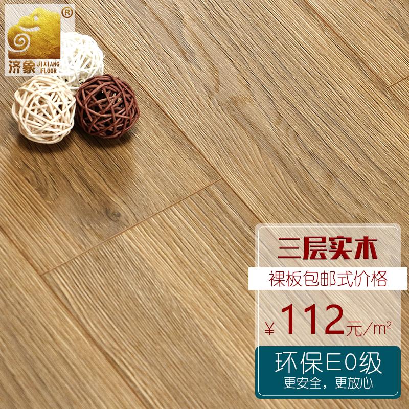 三层实木复合地板圣象木业特价环保济象地暖防水耐磨多层实木地板