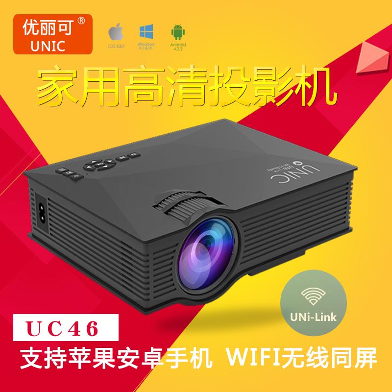 优丽可UC46家用手机无线WIFI投影仪迷你微型 支持高清1080p投影机