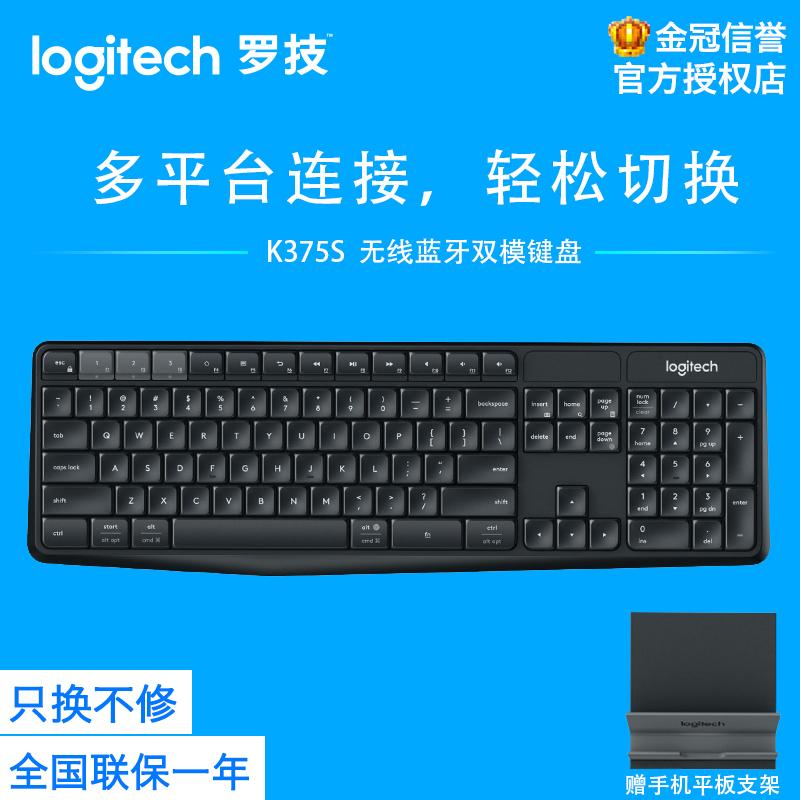 罗技 k375s 无线优联蓝牙双模键盘ipad手机平板多平台可切换