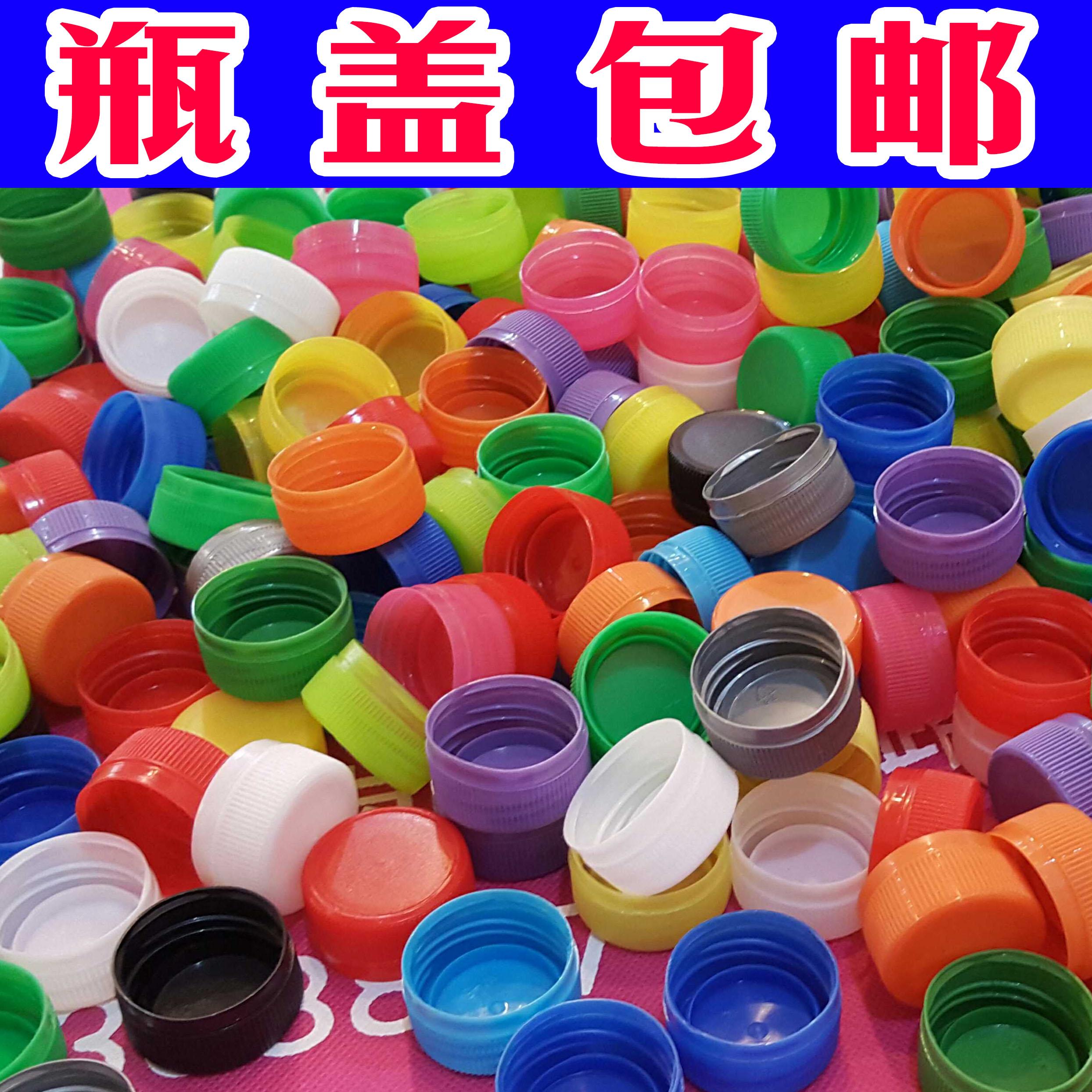 30口矿泉水瓶盖手工制作瓶盖彩色塑料盖幼儿园塑料盖包邮彩色混色