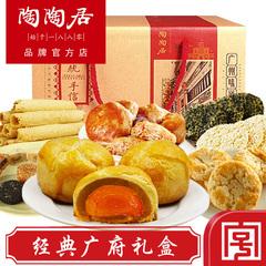 广州陶陶居酒家特产色糕点零食手信大礼盒包正宗广东美食小吃点心