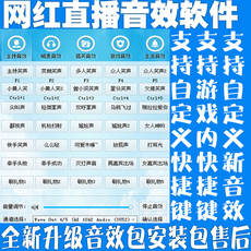 Yy Yingke Hu Moyao live anchor host laughter palm sound software auxiliary warm special effects software