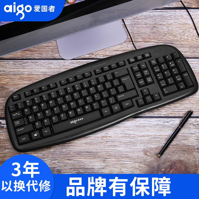 爱国者有线键盘台式笔记本电脑外设家用办公游戏商务吃鸡USB舒适手托防水微静音