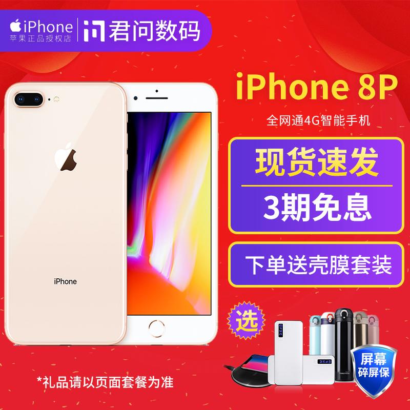 3期免息/现货速发/送壳膜套装 Apple/苹果 iPhone 8 Plus全网通4G手机 苹果8p国行正品