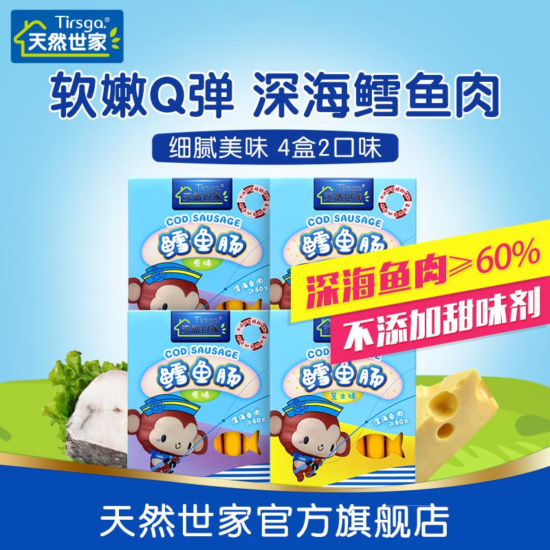 天然世家鳕鱼肠60g*4盒 儿童营养零食宝宝辅食香肠鱼肉肠即食