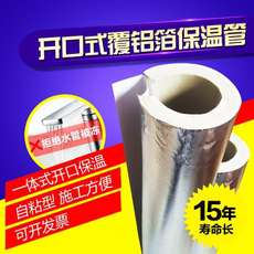 Open self-adhesive PPR pipe insulation pipe cotton Solar water heater fire pipe insulation pipe anti-freezing cover material