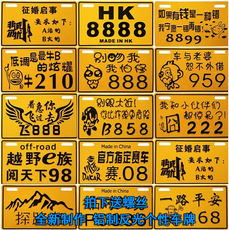 125 scooter modified car license electric moped decorative license plate personality funny funny car license plate