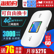 Ben Teng portable wifi mobile card Telecom Unicom car portable mifi full Netcom notebook accompanying hotspot artifact Catobao Internet national 4g wireless router