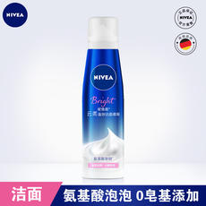 Mr. Baiyun with the cloud soft amino acid facial cleanser female oil control cleansing moisturizing foam mousse cleansing