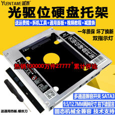 Notebook drive hard drive bay mechanical SSD solid state drive bracket box 12.7mm9.5mm SATA3