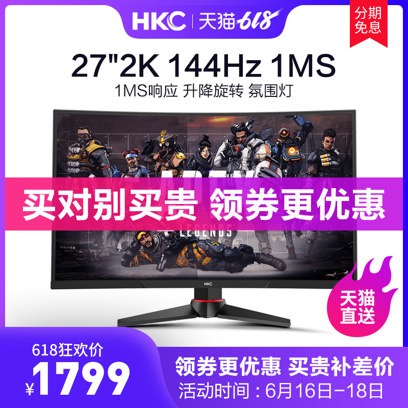 HKC G271Q 27英寸144hz显示器2k曲面电竞游戏1ms升降旋转屏幕壁挂