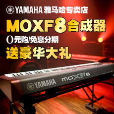Spot Yamaha Yamaha MOXF8 music synthesizer 88 keyboard hard source Electric piano keyboard