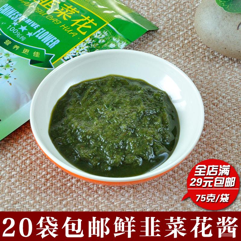东北特产韭花酱 火锅蘸料韭菜花酱 味道鲜香 75克袋装20袋包邮
