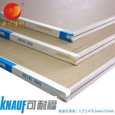 Germany Genuine 9.5mm Knauf formaldehyde-free plain paper ceiling gypsum board partition wall gypsum board