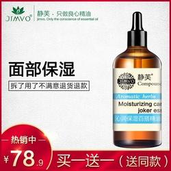 面部精油按摩脸部补水保湿提亮肤色提拉紧致天然植物精油护肤正品