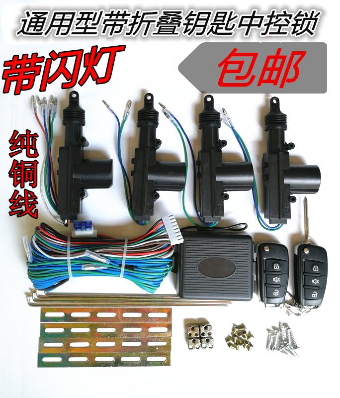 汽车车载中控锁带遥控折叠钥匙带闪灯提示功能中控门锁12V通用型