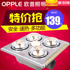 Op lighting lights warm bath light wall-mounted embedded integrated ceiling bathroom bathroom heating household heater