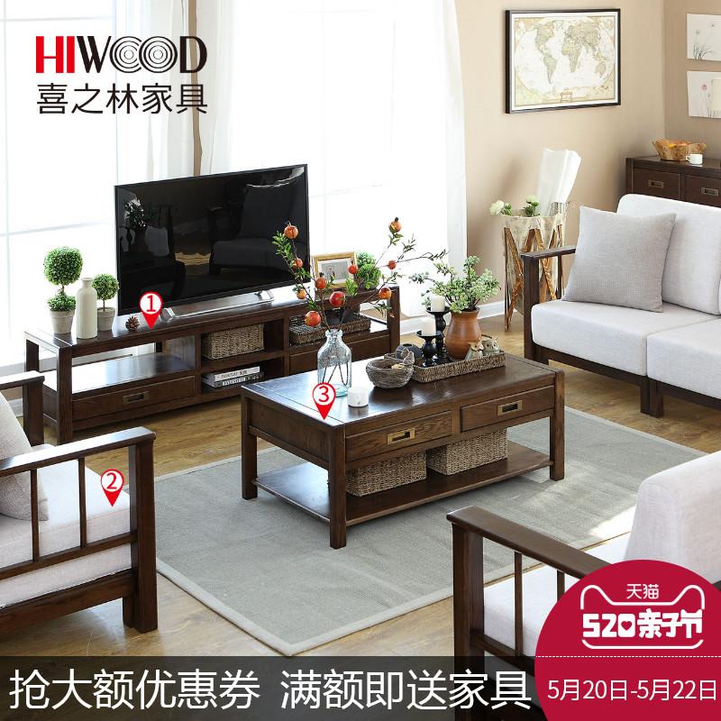 喜之林全实木电视柜隔板茶几沙发客厅成套家具白橡木简约现代组合
