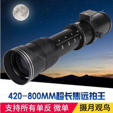 420-800mm F/8.3 manual telephoto T2 mouth telephoto telephoto SLR camera telephoto camera