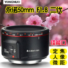 Upgraded version of the second generation Yongnuo EF501.8II fixed lens Canon mouth 50mm f1.8 portrait small lens