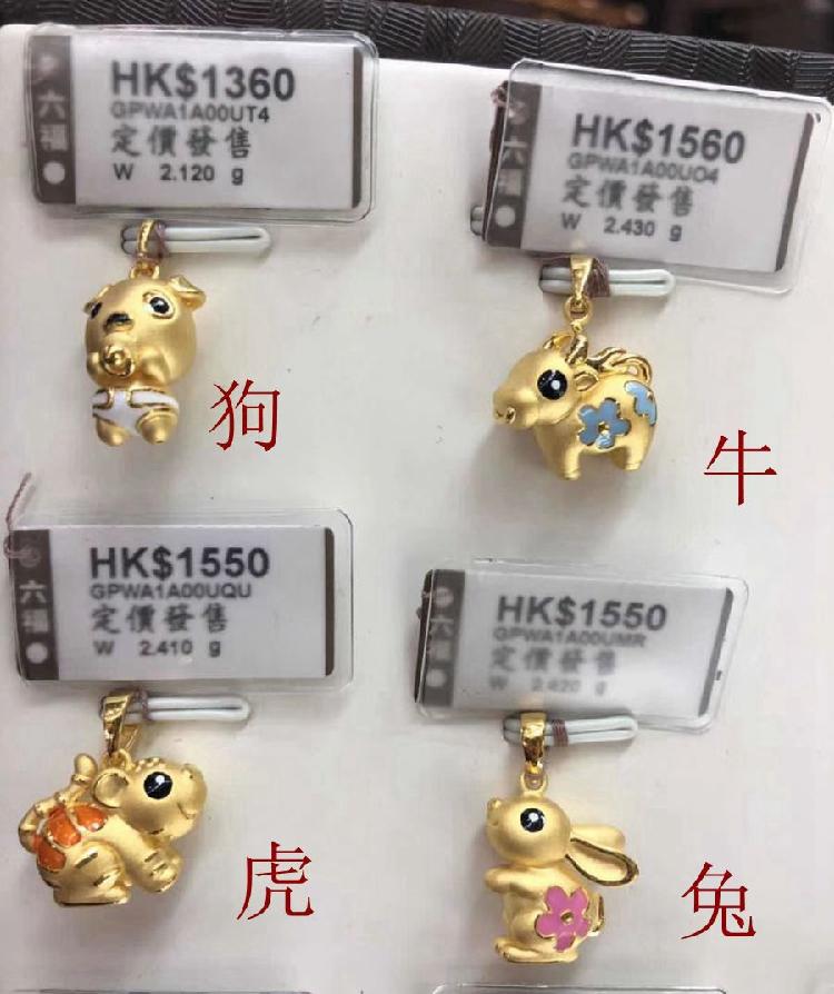 香港六福珠宝十二生肖鼠牛虎兔龙蛇马羊猴鸡狗猪黄金彩色吊坠可领取领券网提供的5元优惠券