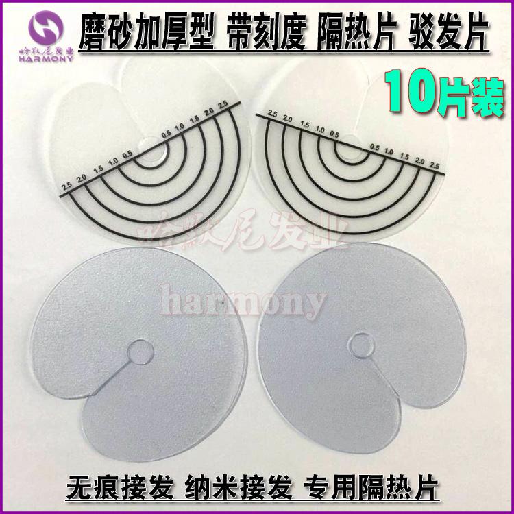 透明驳发片带刻度加厚磨砂隔热片 接发专用隔热片 接发专用隔热片