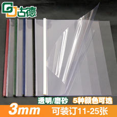 Goodford tender steel ridge envelope hot melt cover contract binding 3mm loaded 25 transparent / grinding yarn cover A4