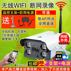 Smart outdoor waterproof night vision 1080P network camera WiFi mobile phone wireless remote surveillance camera