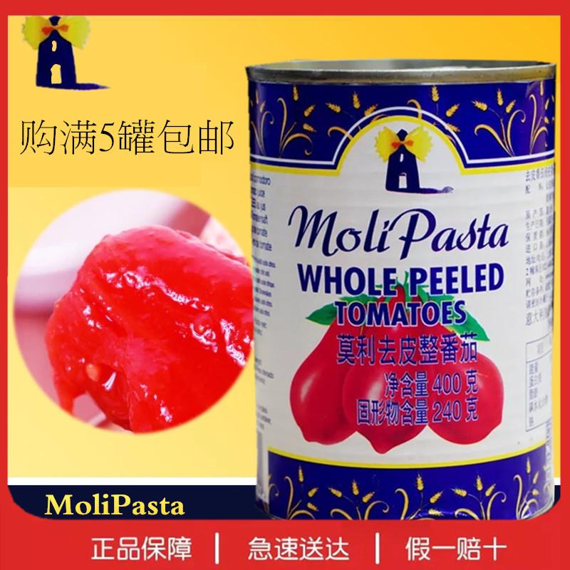 意大利原装进口 莫利去皮茄 去皮番茄400g 整番茄 西餐 满5罐包邮