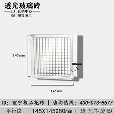 Jinghua glass brick parallel pattern 145*145mm porch living room kitchen bathroom hollow brick transparent partition wall