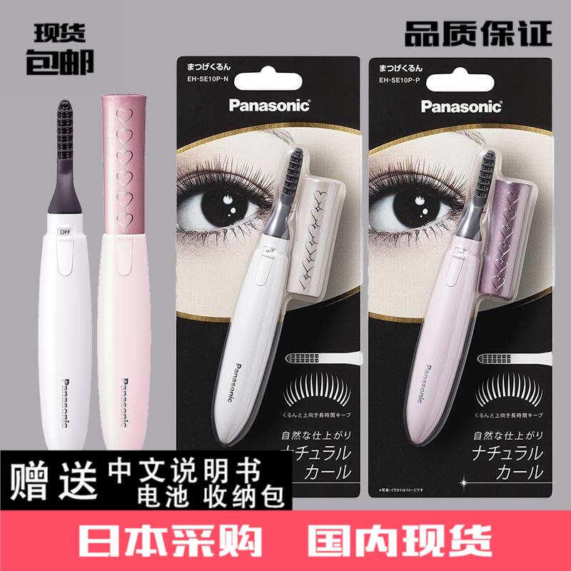 日本松下睫毛卷翘器EH-SE10P电烫睫毛定型自然卷翘睫毛夹