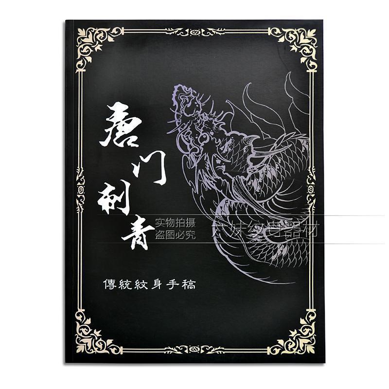 唐门刺青4 肆 纹身手稿锦鲤鱼艺伎花旦般若仙鹤龙凤书籍图案画册