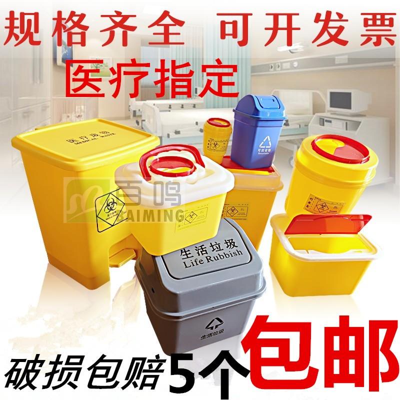 包邮医用锐器盒一次性黄色医疗利器盒塑料圆形方形针头垃圾桶0.5L