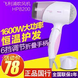 飞利浦电动吹风机HP8200 家用大功率电吹风护发理发店宿舍冷热风