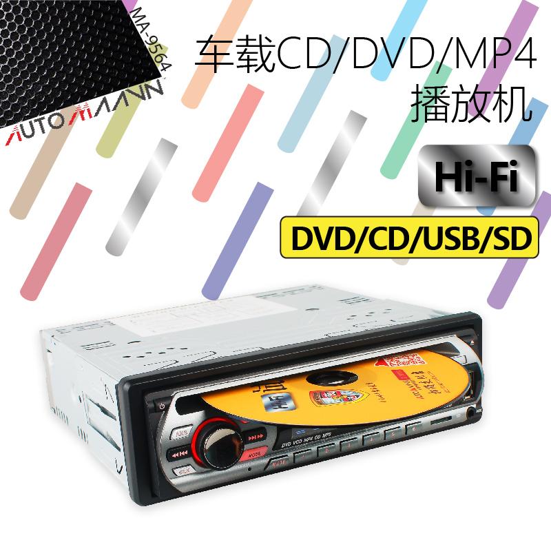 汽车载CD播放器USB插卡DVD机收音机MP4富康捷达奇瑞MP3桑塔纳