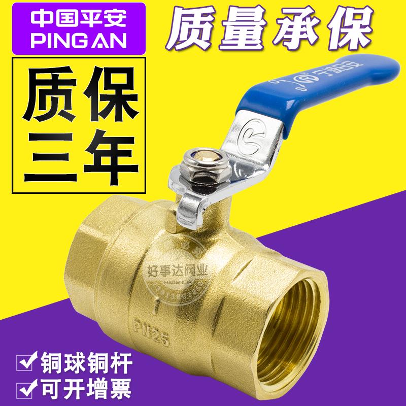 4分6分1寸铜球阀家用自来水天然气水管开关阀门dn 15 20 25 32 40