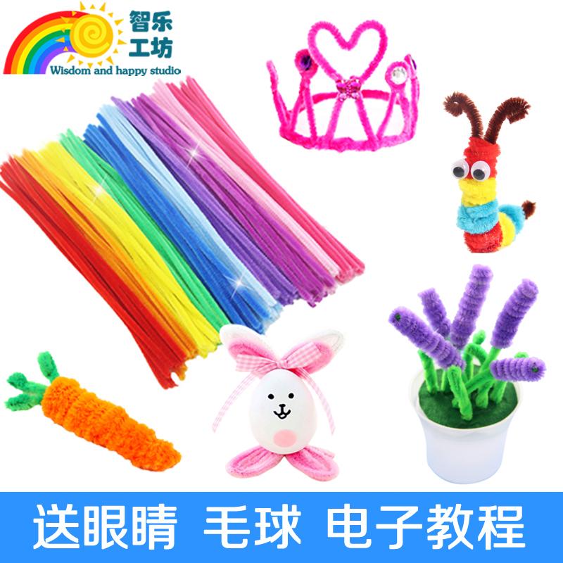 彩色毛条毛根条扭扭棒幼儿园手工制作材料DIY创意母亲节儿童玩具