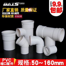 PVC internal and external direct elbow three-way drain pipe extension joint middle and lower shrinkage straight plug 50 75 110
