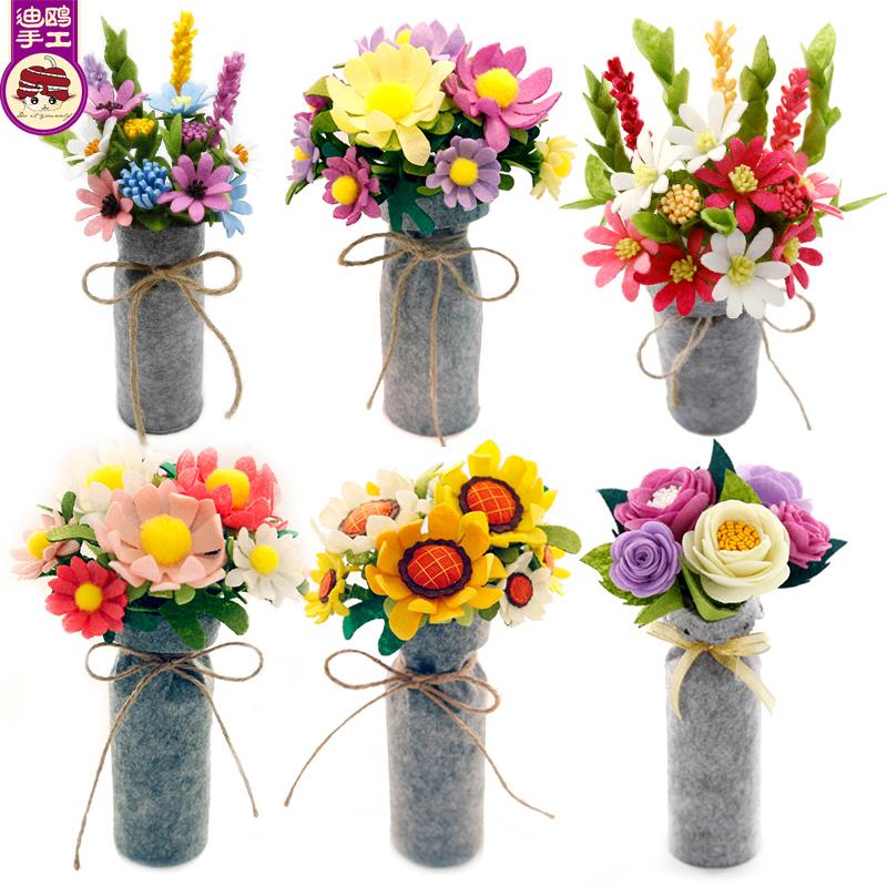 包邮免裁剪布艺花盆栽花束 儿童不织布手工diy制作创意材料包