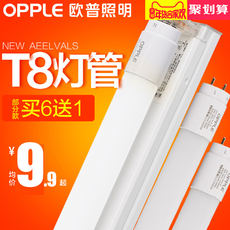 Opt t8LED fluorescent tube fluorescent replacement tube t5 integrated complete light source 1.2 m led light tube light belt