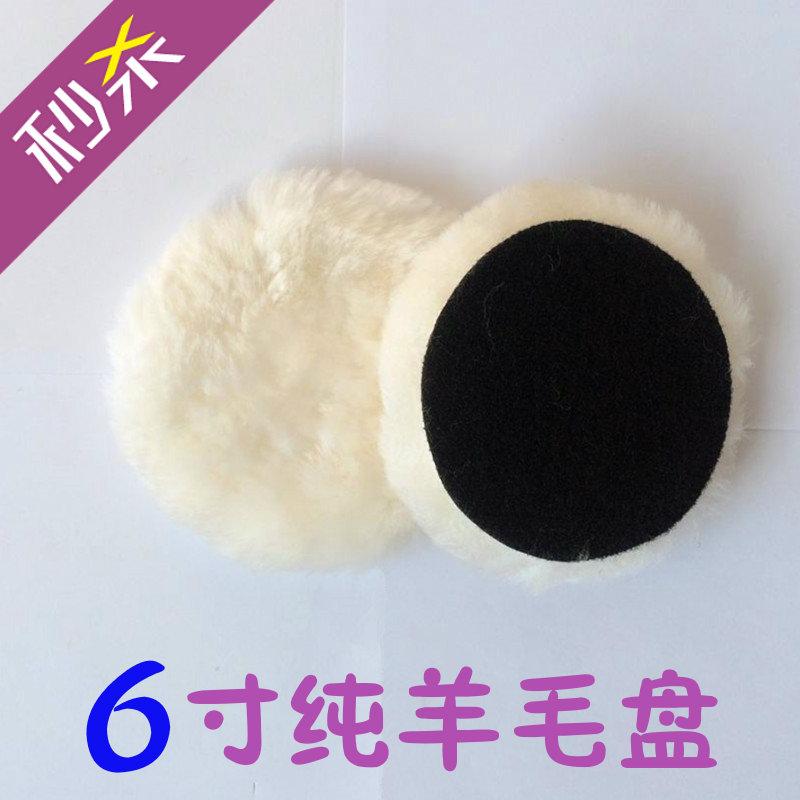6寸抛光机打蜡150mm 羊毛盘镜面羊毛抛光轮自粘盘抛光羊毛球套