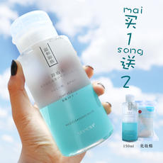 Cleansing water female face gentle clean pressing bottle student eye and face three-in-one non-stimulus deep push type