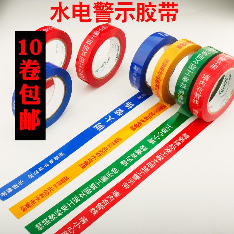 装修工地水电管线走向标识警示胶带安全保护标示贴宽彩色胶带定制