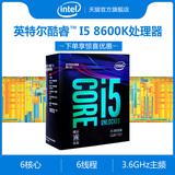 Intel/英特尔 i5 8600k 酷睿六核盒装CPU台式机电脑八代I5处理器