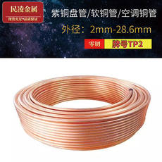 T2 copper coil copper tube multi-connected air conditioning copper tube soft copper tube copper tube 5 6 8 10 12