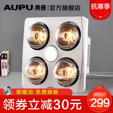 Aopu lamp warm bath light embedded ordinary ceiling bathroom bathroom heating home three-in-one with 310
