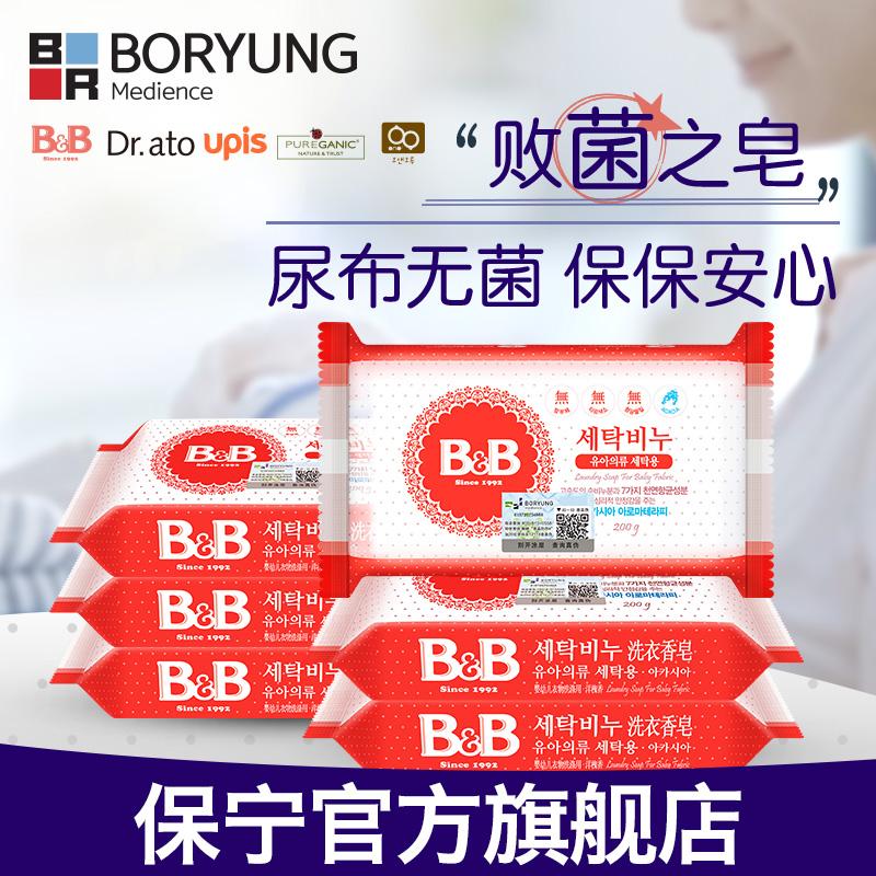 【官方正品】韩国进口保宁BB婴幼儿新生专用洗衣皂洋槐皂200g*6块