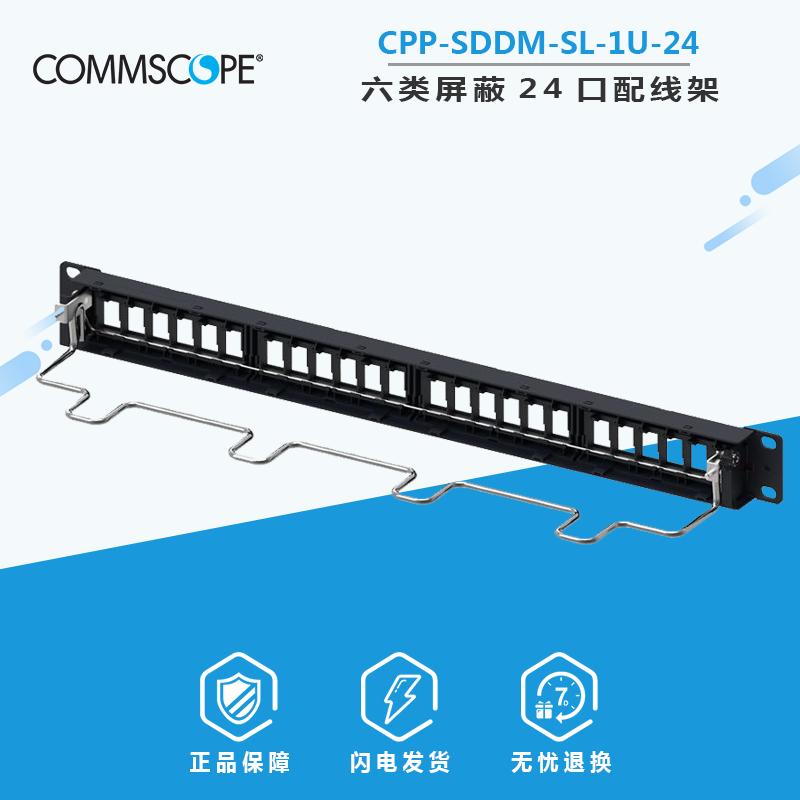 可验commscope康普  CPP-SDDM-SL-1U-24 24口1u屏蔽配线架空板